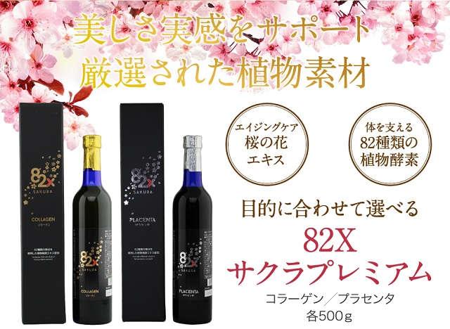 Cặp đôi tinh chất Collagen 82x và Placenta 82x Sakura nhãn đen 1