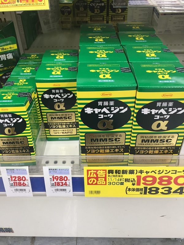 Viên trị đau dạ dày Kyabeijin Mmsc Kowa 300 viên của Nhật 5