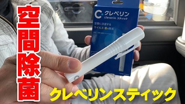 Bút cài áo diệt virus Cleverin Taiko của Nhật Bản chính hãng 1