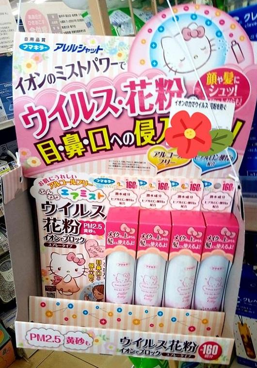 Xịt chống virus Ion De Block Hello Kitty Nhật Bản cho trẻ em 6